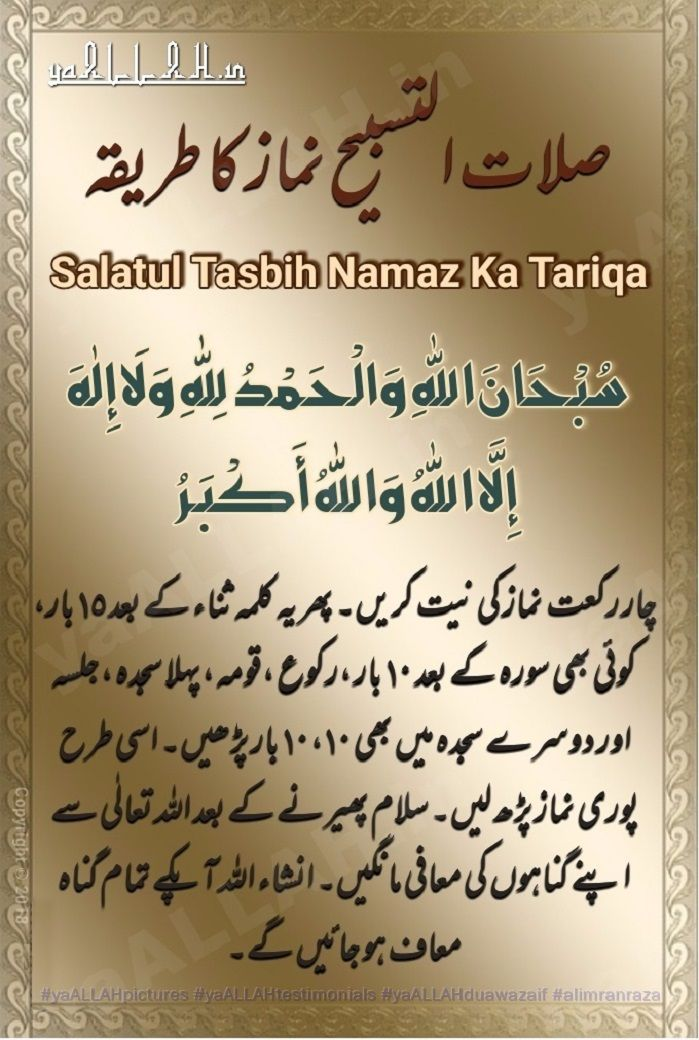 Correct Procedure to Pray Salat ul Tasbih (For forgiveness of All Sins)