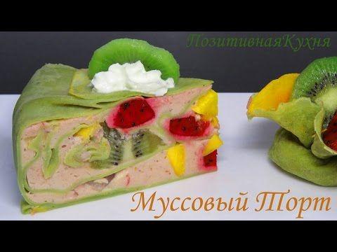 Кожаный Блинный Торт Мусс с фруктами за 1 час Как приготовить Муссовый Торт Agar Bánh Kếp rau câu - YouTube