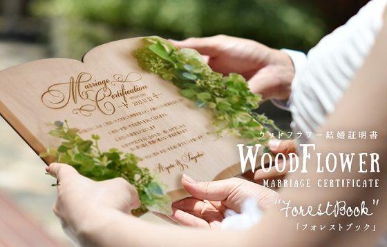 \ナチュラル可愛い演出に/ウッドフラワー結婚証明書「フォレストブック」木製  http://www.farbeco.jp/marriage-certificate.html