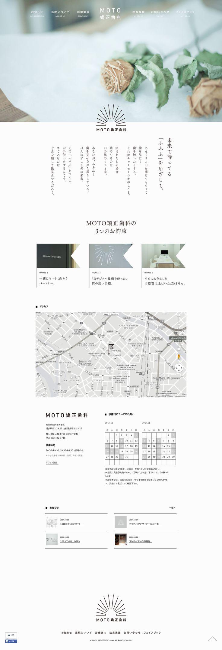 MOTO矯正歯科 (矯正歯科) http://moto-od.jp/