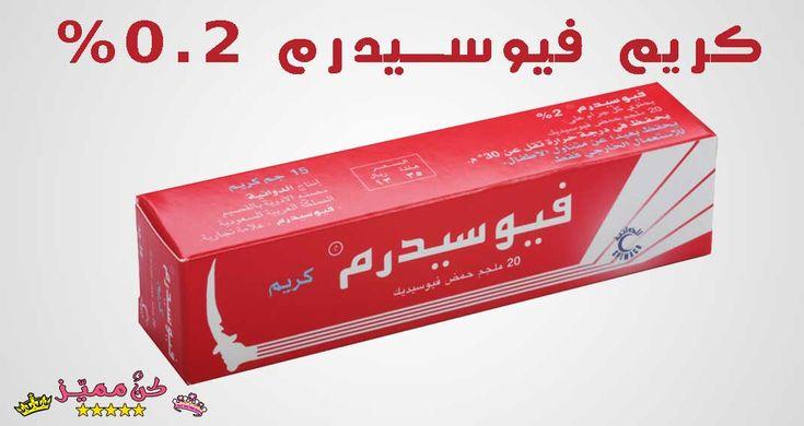 الفرق بين اكرتين 5 واكرتين 25 وأهم استخداماته وسعره في مصر والسعودية زيادة