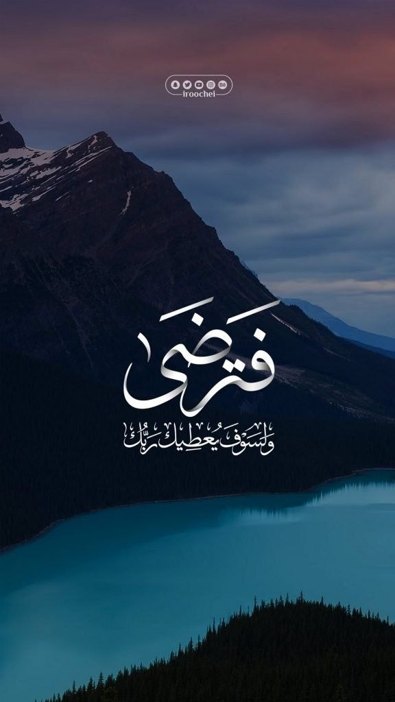 خلفيات للجوال رائعة Beautiful Quran Quotes Quran Quotes Love Quran Quotes