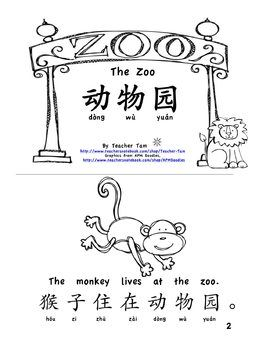 $6.00 books  Chinese Beginning Reading Books & Tracing Pages (Mandarin)