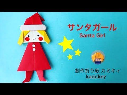 クリスマス折り紙★サンタ帽 Santa Hat origami(カミキィ kamikey) - YouTube