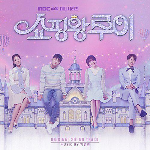 Shopaholic Louis OST (MBC TV Drama) Seo In guk Monsta X GFriend