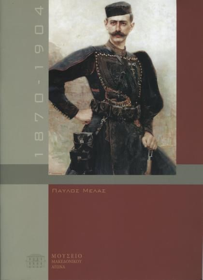 Makedonomachos Pavlos Melas Notebook | Μουσείο Μακεδονικού Αγώνα