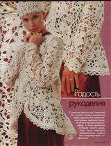 Photo 476972. Jackets in the style of Irish lace. Photo Album of Inez