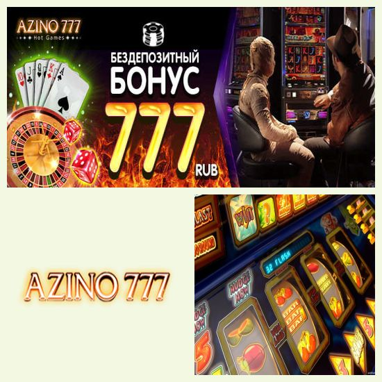 азино 777 вход бесплатно