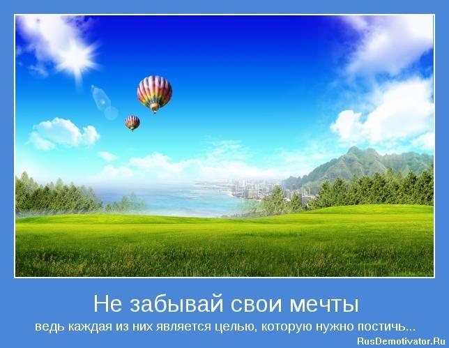 Не забывай свои мечты - ведь каждая из них является целью, которую нужно постичь...
