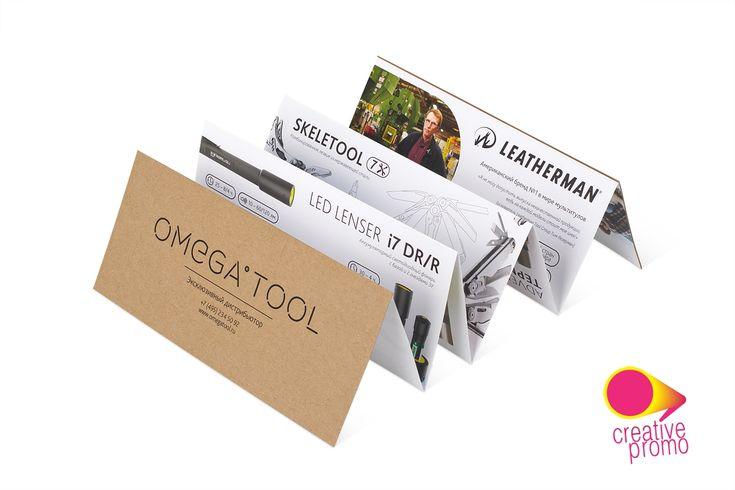 Складной рекламный буклет | Креативные промо продукты КреативПромо