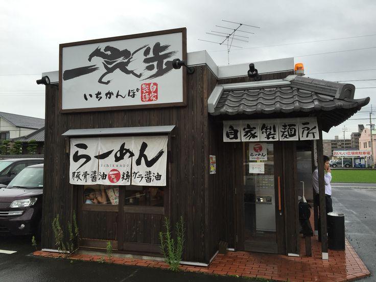 一完歩 「おいしい広場内」にある絶品ラーメン「自家製麺所 一完歩」です!麺は当然、店にて作っております。スープは10時間煮込んで作った渾身の一品です!「美味・美味」「ほおかむり」でもこちらで作った麺を使用  香川県高松市伏石町