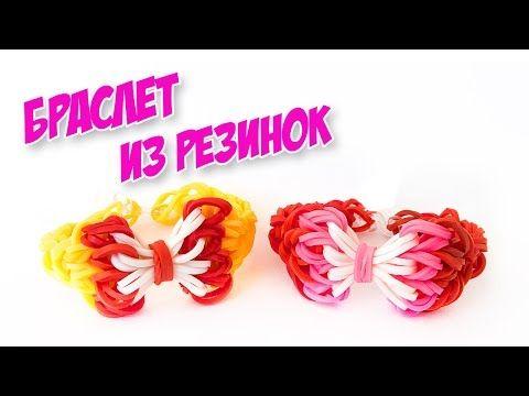 (5) БРАСЛЕТ БАНТИК из резинок на рогатке без станка | Bracelet Rainbow Loom - YouTube