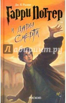 Джоан Роулинг - Гарри Поттер и Дары Смерти: Роман обложка книги