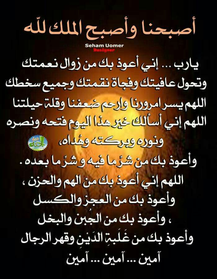 Pin By وسام عساف On يا الله Cool Words Islamic Information Allah Islam
