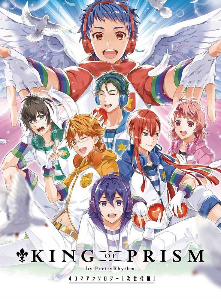 #King of prism #Pretty rhythm #Edel rose #shin #taiga #kakeru #minato #yukinojo #reo #yu #킹오브프리즘 #프리티이듬 #에델로즈 #신 #타이가 #카케루 #미나토 #유키노죠 #레오 #유우