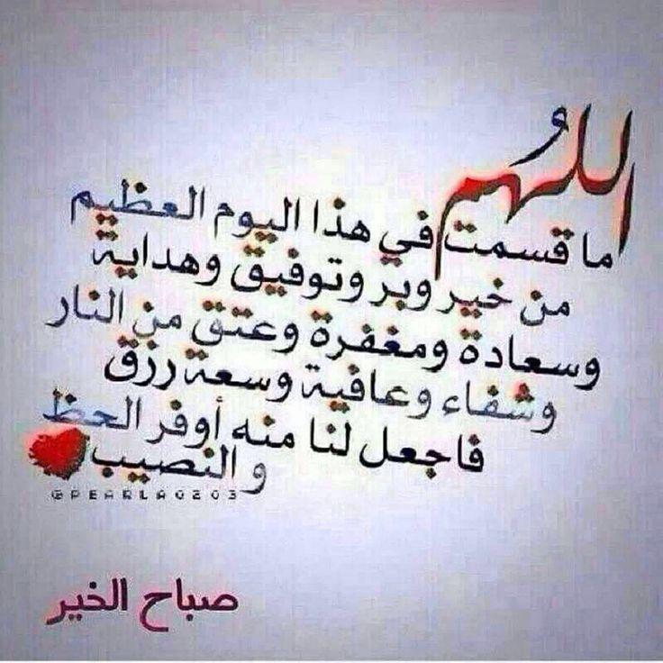 Good Morning Quotes Allah : Pin by malak salah on pinterest