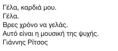 Γ.ΡΙΤΣΟΣ