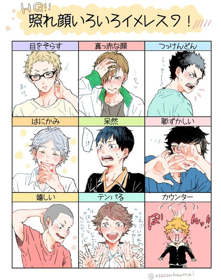 Posted by @osatouhaamai: Was I did face Imeresu and shy in Haikyu