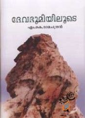 Get the heart throbbing book which uplifts your soul and depicts the beauty of travelling at the best seller price only at Grandpastore. http://grandpastore.com/books/view/devabhoomiyiloode-738.html  M. K Ramachandran is an adventurer and writer who is said to be the only pilgrim who visited all the five kailash. He writes all his travelling experiences and adventures which helps to hold back the reader.