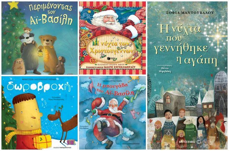 Τα πιο όμορφα χριστουγεννιάτικα βιβλία!
