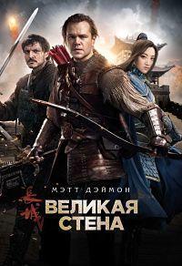 Великая стена / The Great Wall / 2016 / ДБ / Blu-Ray Remux (1080p) :: Кинозал.ТВ