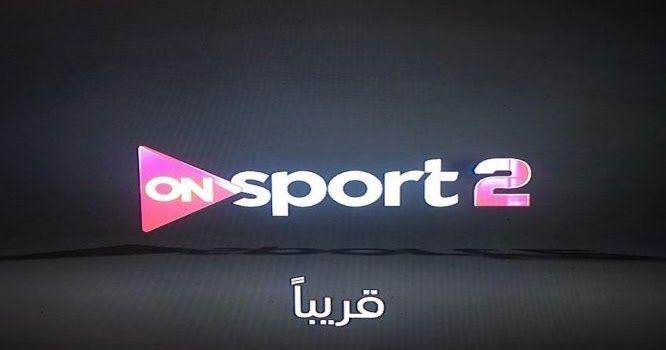 اهدة قناة اون سبورت 2 On Sport بث مباشر البث المباشر قناة اون سبورت 2 اون لاين On Sport 2 Live قناة اون سبورت 2 ق Gaming Logos Nintendo Wii Logo Adidas Logo