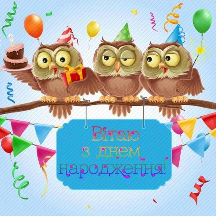 Поздравления с днем рождения пусть твой ангел трамвая