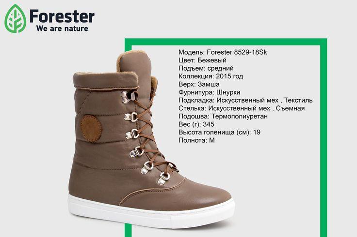 Бежевые ботинки от Forester созданные чтобы защитить ваши ноги от холодной зимы. Можеш заказать на http://kedoff.net только 1399грн.  #forester #shoes #boots #autumn #winter #autumnshoes #wintershoes #trekkingshoes #warm #cold #timberland #palladium #buy #stores #fashio #fashionista #ugg #urban #style #city #look #lookbook