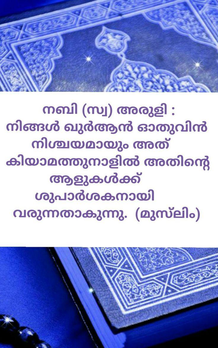 Benefits of Quran recitation :1