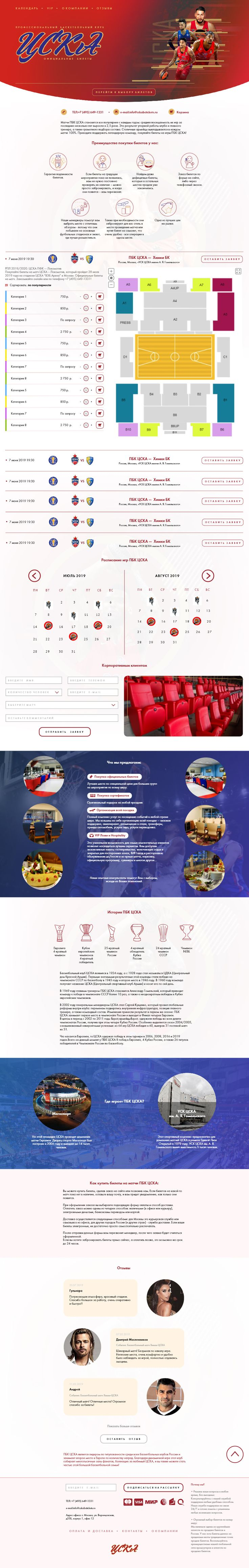 Basketball team CSKA. PSD-layout site. Sample 2