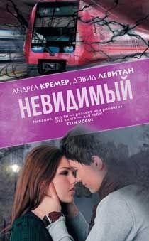 Дэвид Левитан, Андреа Кремер. Невидимый