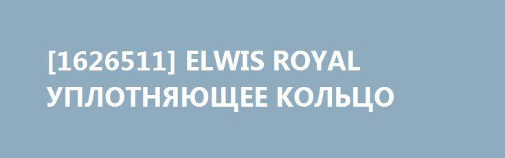 [1626511] ELWIS ROYAL УПЛОТНЯЮЩЕЕ КОЛЬЦО http://autotorservice.ru/products/44983-1626511-elwis-royal-uplotnyayushee-kolco  [1626511] ELWIS ROYAL УПЛОТНЯЮЩЕЕ КОЛЬЦО со скидкой 168 рублей. Подробнее о предложении на странице: http://autotorservice.ru/products/44983-1626511-elwis-royal-uplotnyayushee-kolco