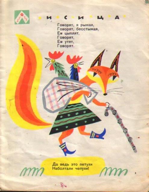 A vixen making off with two cockerels illustration by Boris Kalaushin