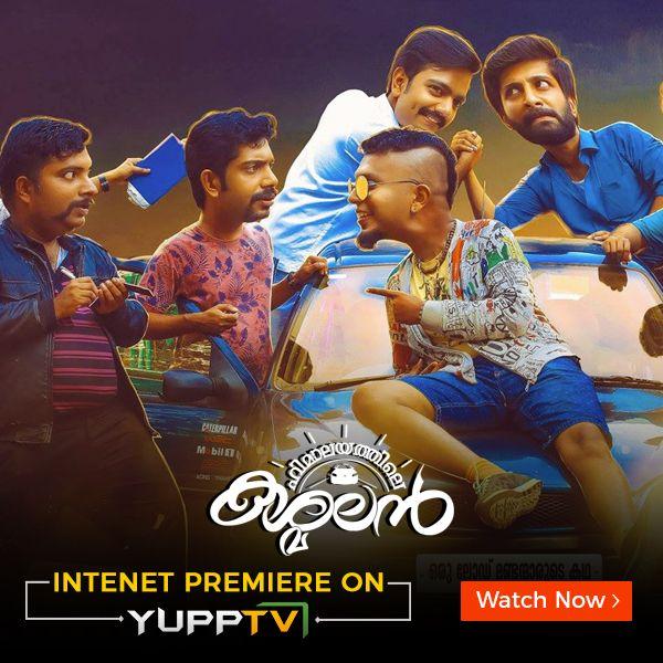 Enjoy Watching #Malayalam Comedy Drama #HimalayathileKashmalan this weekend on #YuppTVMiniTheatre