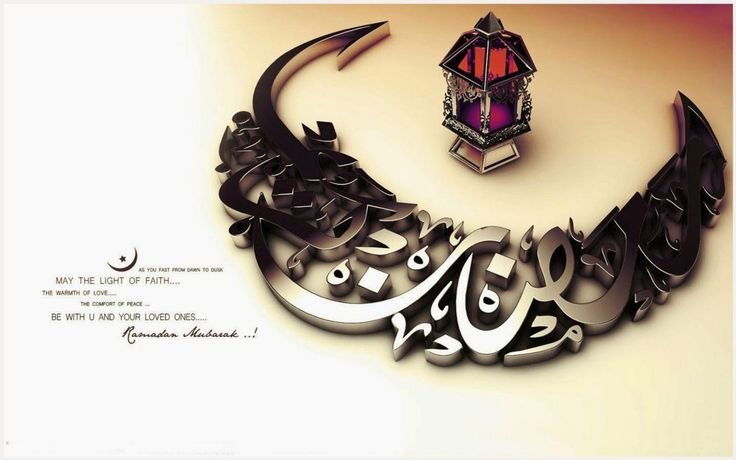 Ramadan Quotes Wallpaper | ramadan quotes wallpapers