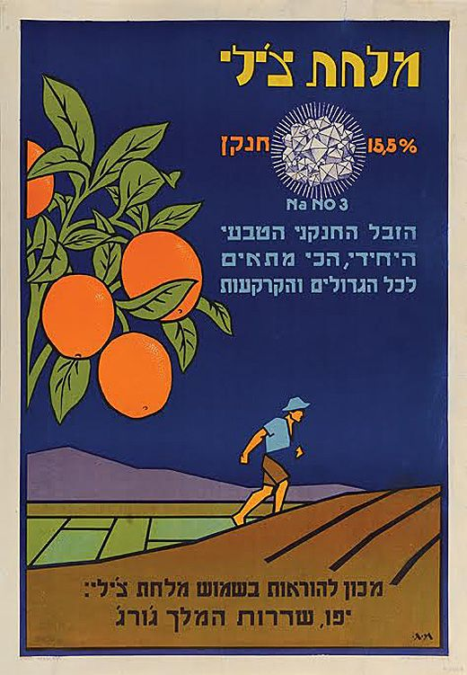 Natural Nitrogenous Fertilizer   The Palestine Poster Project Archives