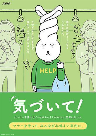 マナーポスター