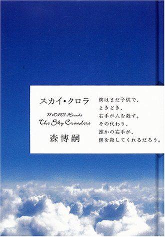 森博嗣 - スカイ・クロラ - 鈴木成一デザイン室