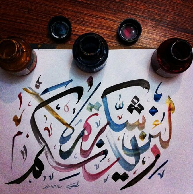 "Colorful Quran Calligraphy and Ink Bottles لَئِنْ شَكَرْتُمْ لَأَزِيدَنَّكُمْ ""If you are grateful, I will surely give you more and more"" (Surat Ibrahim 14:7)"