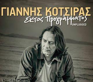 Γιάννης Κότσιρας ~ Χειμώνας 2013 - 2014 (Συναυλίες)! | Μουσικά Νέα