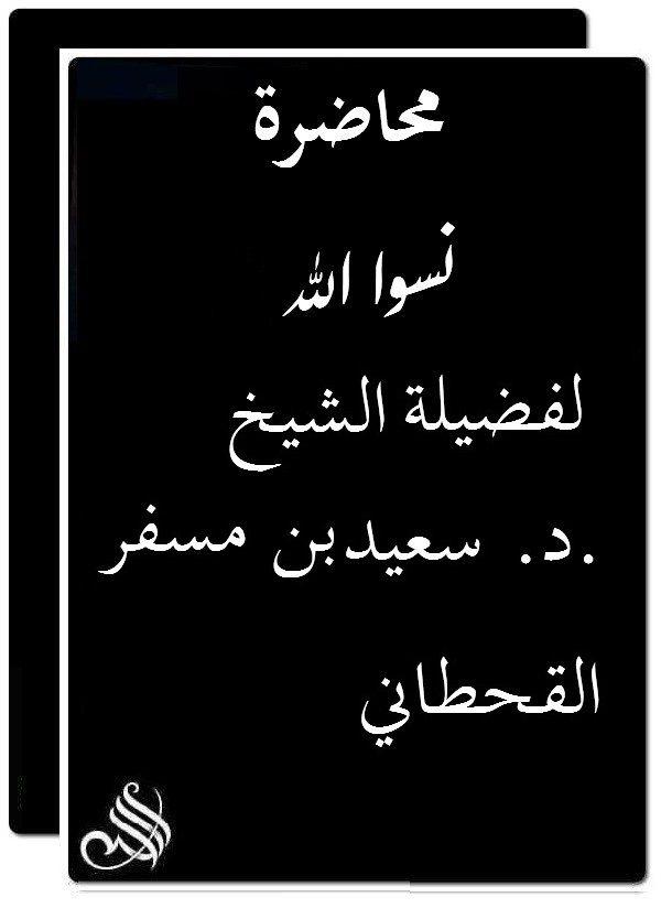 محاضرة نسوا الله لفضيلة الشيخ د سعيد بن مسفر القحطاني Arabic Calligraphy