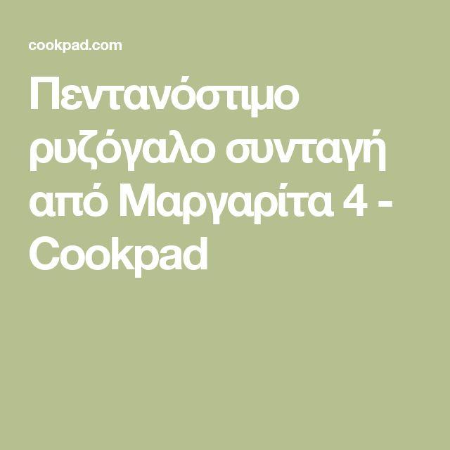 Πεντανόστιμο ρυζόγαλο συνταγή από Μαργαρίτα 4 - Cookpad