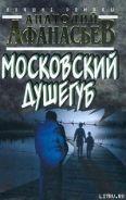 Читать книгу онлайн Московский душегуб, Афанасьев Анатолий Владимирович #onlineknigi #читаем #kindle #stories