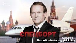 «Москва – Київ»: спецборт для Медведчука (розслідування)