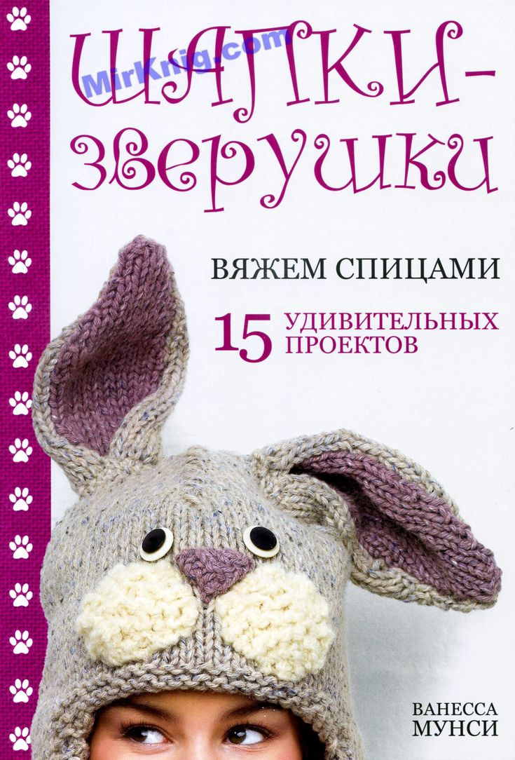Animal Hats - Knitting