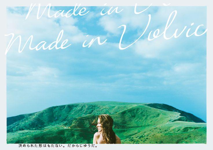 Poster Gallery Volvic ソフトドリンク キリン