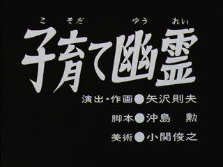 まんが日本昔ばなしデータベース 子育て幽霊