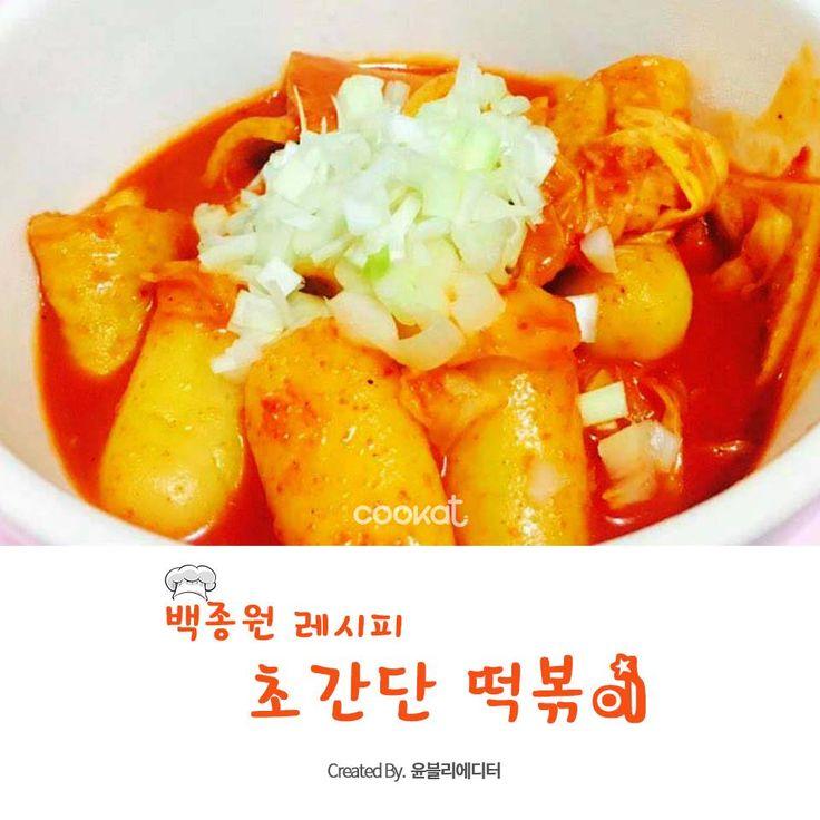 昔ながらの優しい味付けの超簡単トッポッキレシピをご紹介します♡韓国人も参考に作っている基本的な味なので韓国料理好きは要チェック!