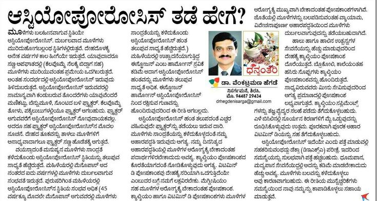 Pin by Ganesh Pandit on health tips Kannada in 2020 Word