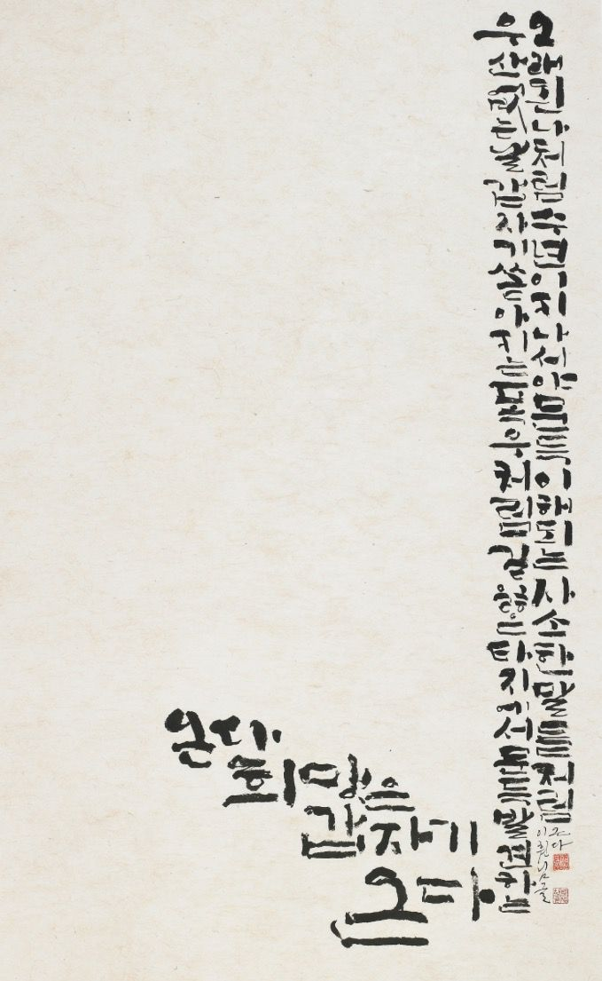 Calligraphy by byulsam 한글서예 현대서예